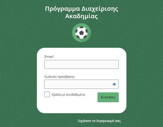 akadimia login page