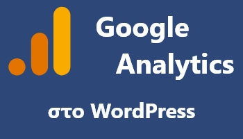 Google Analytics WordPress 2021