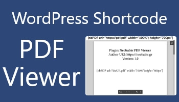 WordPress Shortcode για PDF Viewer